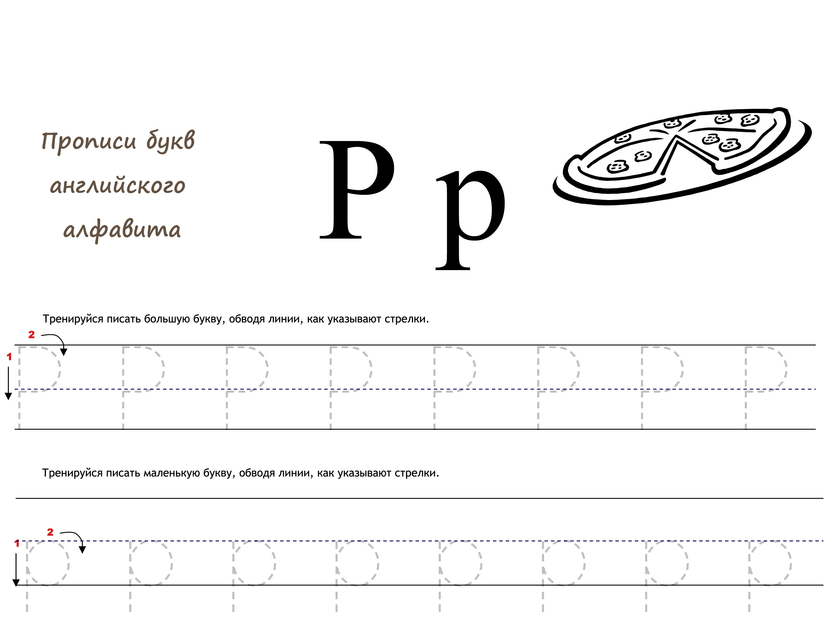 Раскраска Английская буква P прописью распечатать или ...