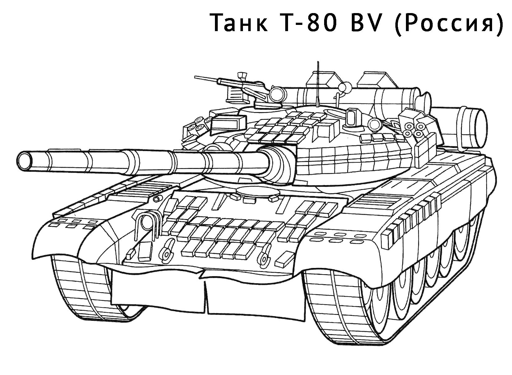 раскраска танк т 80 Bv распечатать или скачать бесплатно