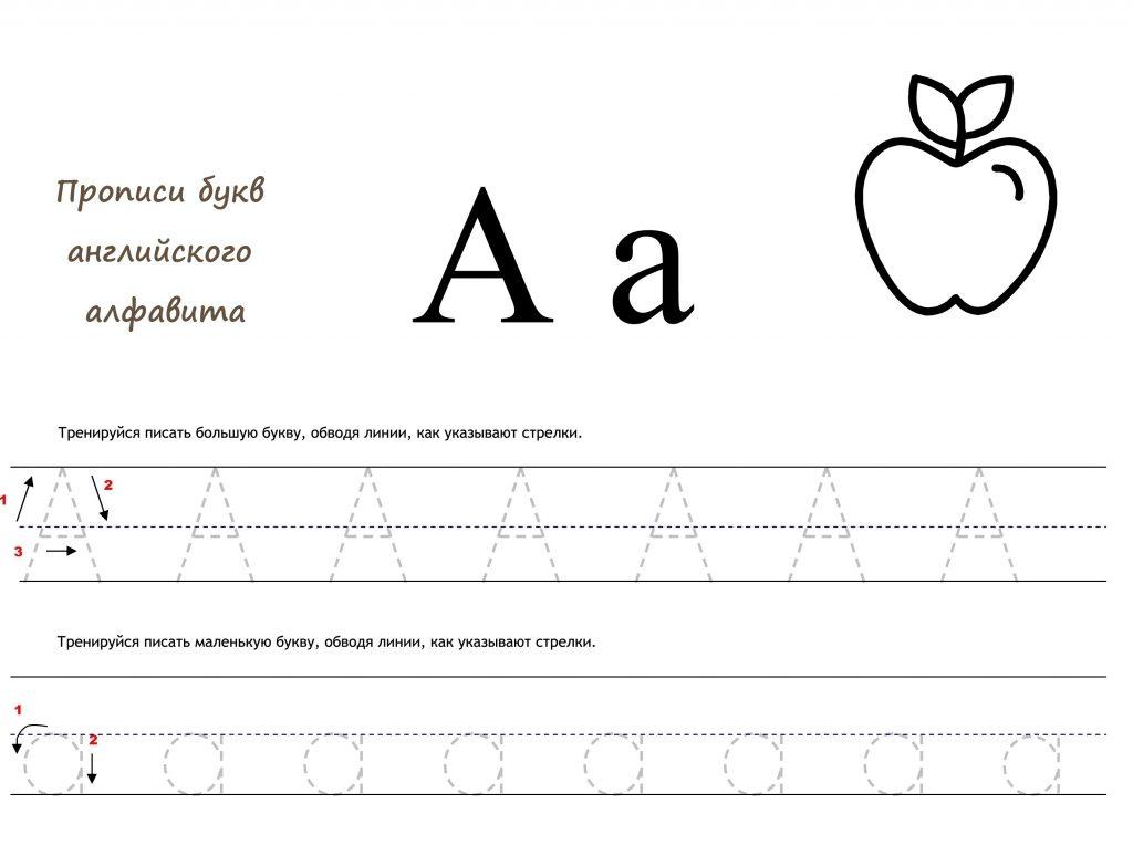 Раскраска Английская буква A прописью распечатать или ...