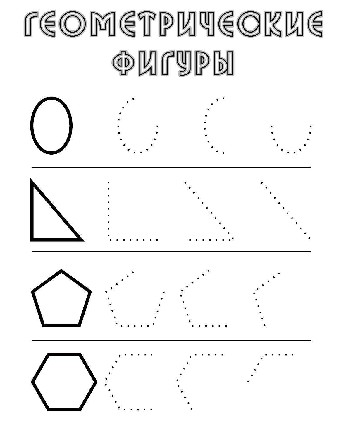 Раскраска Сложные геометрические фигуры распечатать или ...