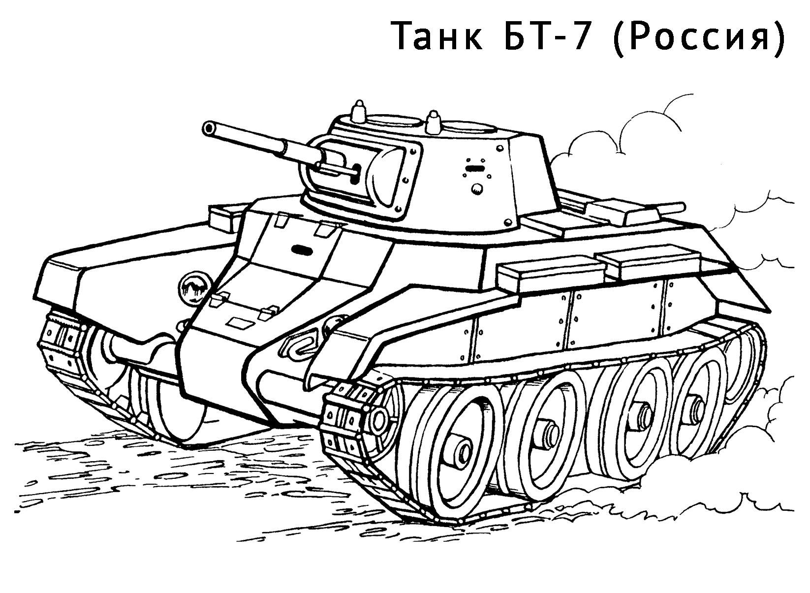 Раскраска Танк БТ-7 распечатать или скачать бесплатно