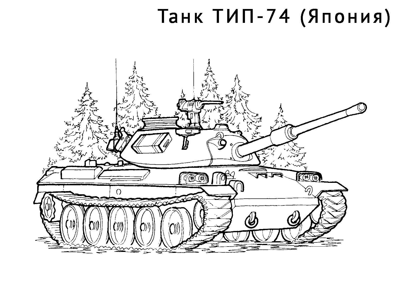Раскраска Танк ТИП-74 распечатать или скачать бесплатно