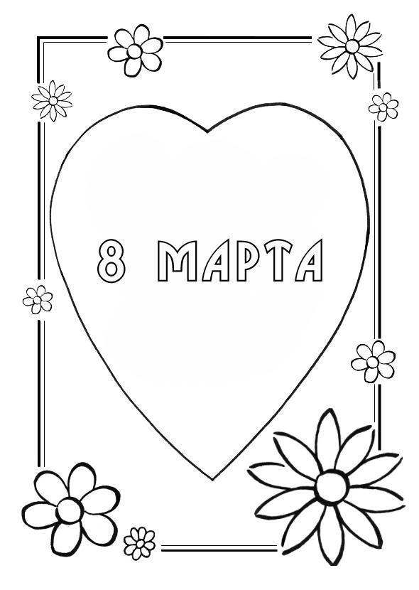Раскраска 8 марта с любовью распечатать или скачать бесплатно