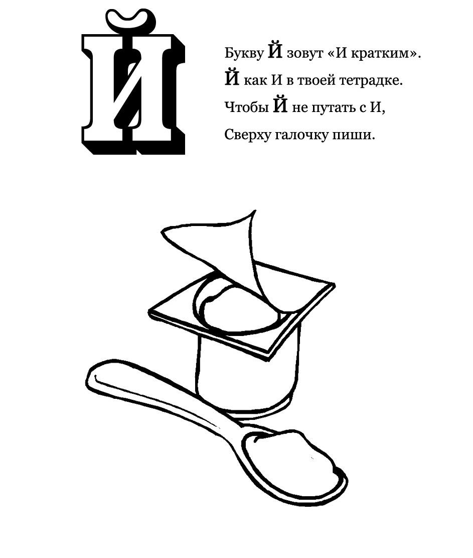 Раскраска Буква Й распечатать или скачать бесплатно