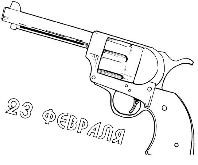 раскраска 23 февраля оружие распечатать или скачать бесплатно