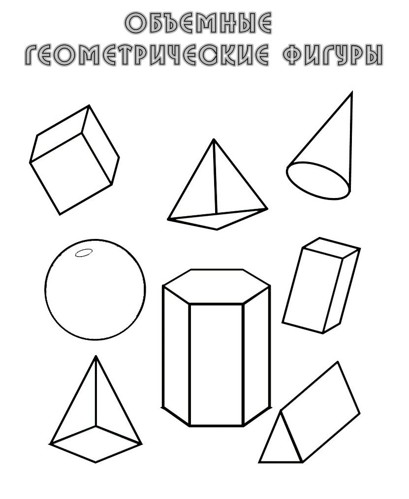 Раскраска Объемные геометрические фигуры распечатать или ...