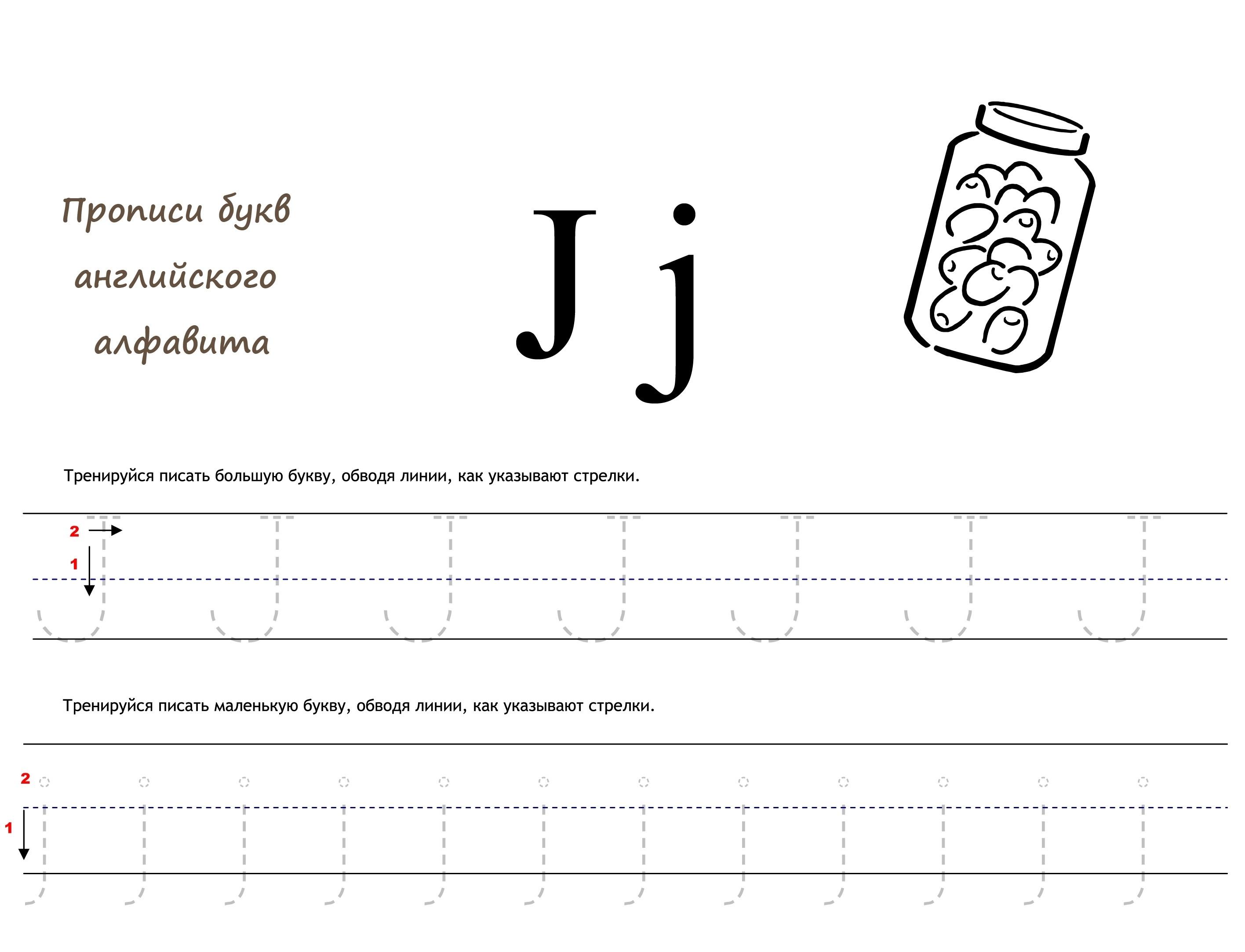Раскраска Английская буква J прописью распечатать или ...