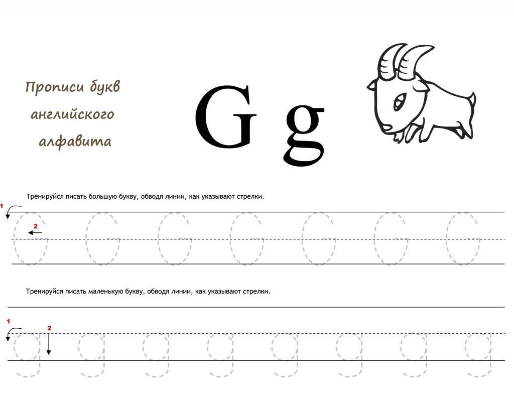 Раскраска Английская буква G прописью распечатать или ...