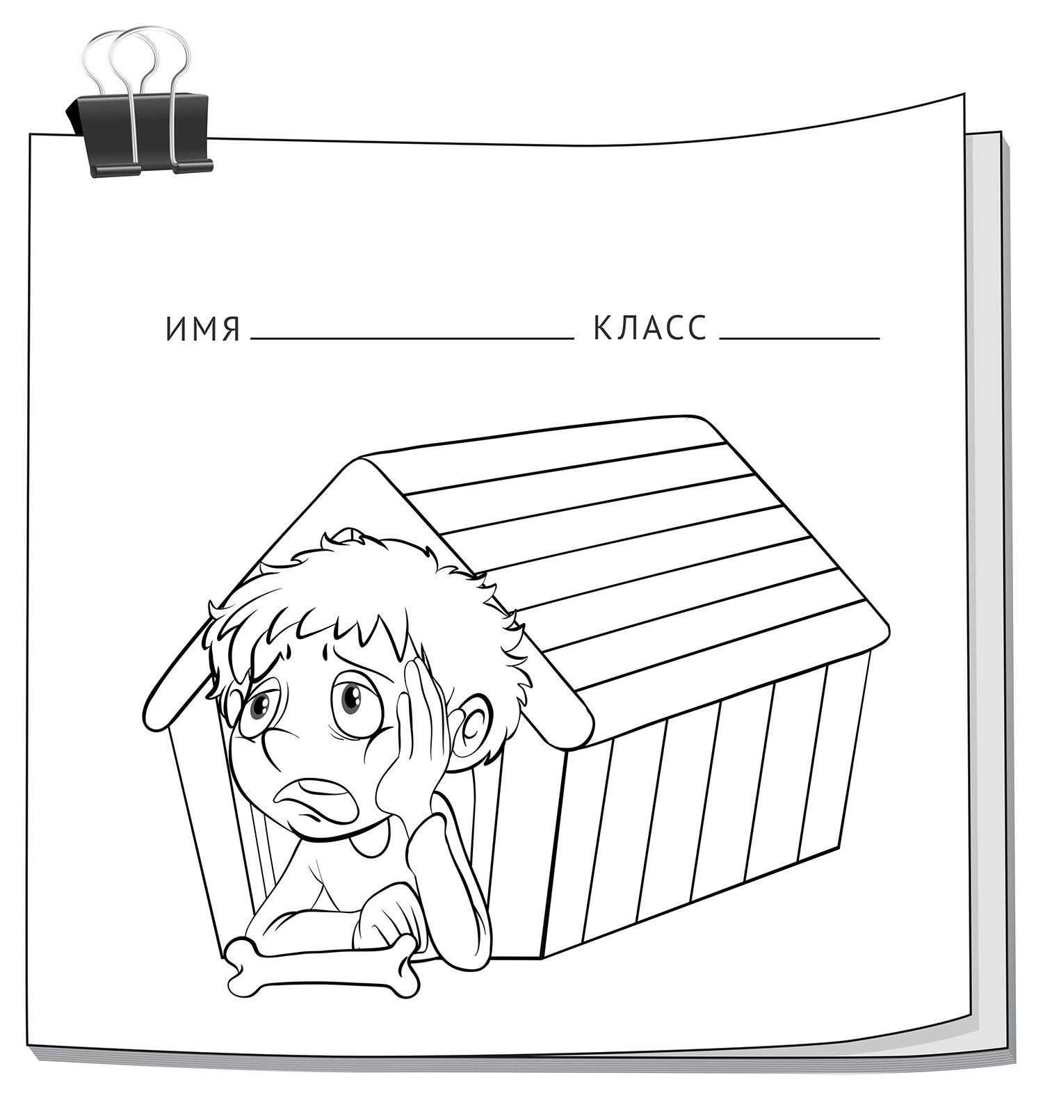 Раскраска Мальчик в будке распечатать или скачать бесплатно