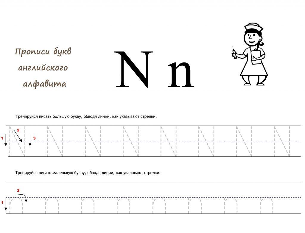 Раскраска Английская буква N прописью распечатать или ...