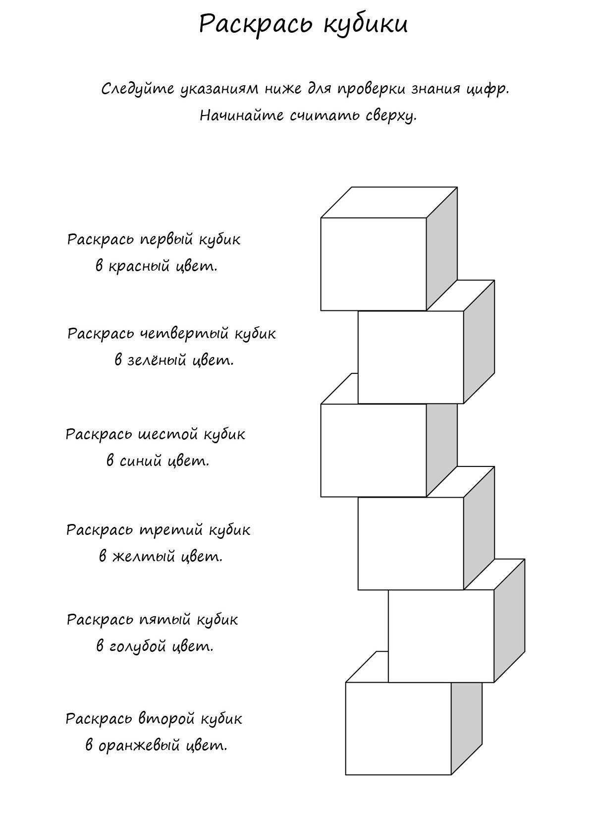 раскраска кубики по цифрам распечатать или скачать бесплатно