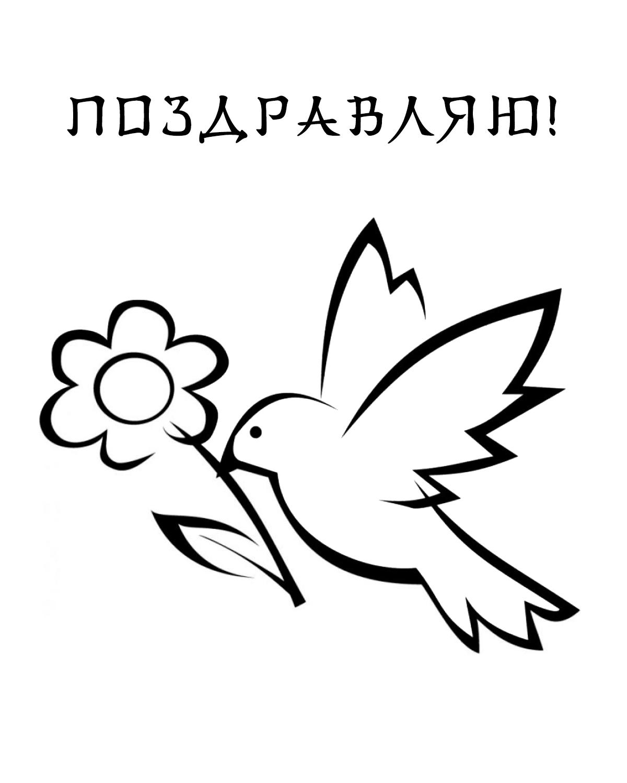 Раскраска Поздравление с 8 марта распечатать или скачать ...