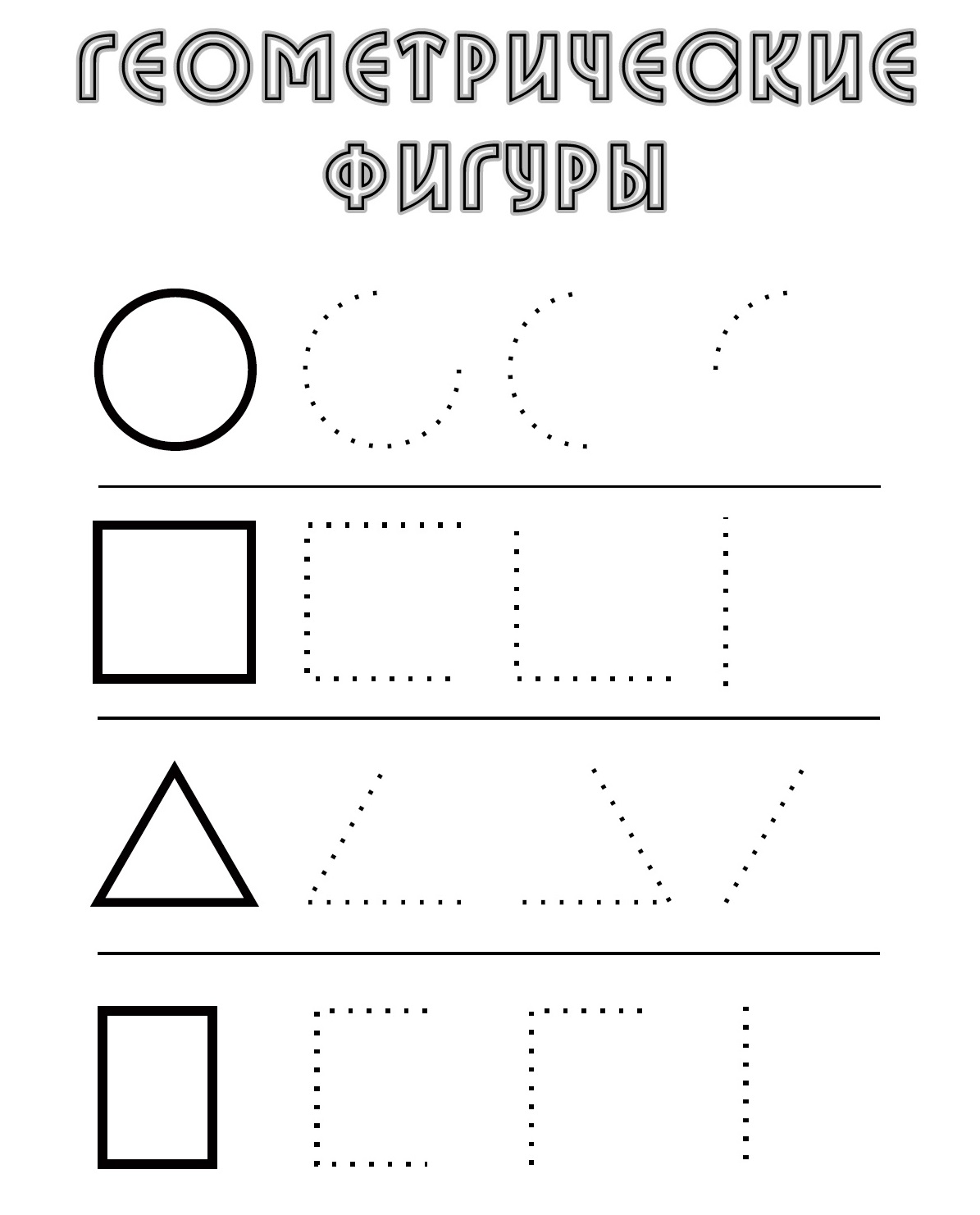 Задания геометрические фигуры картинки