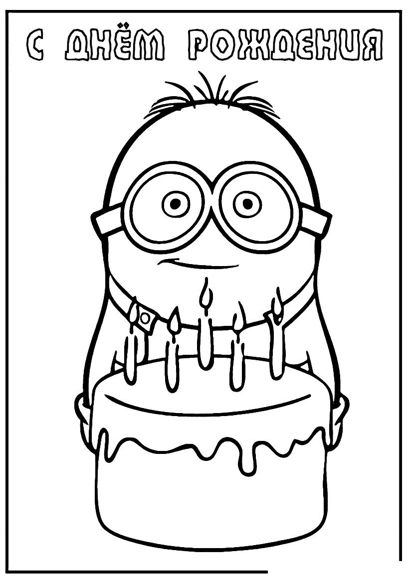 раскраска миньон на день рождения распечатать или скачать