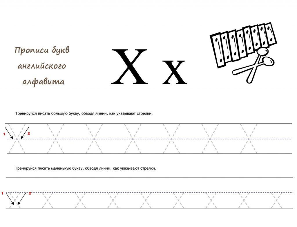 Раскраска Английская буква X прописью распечатать или ...