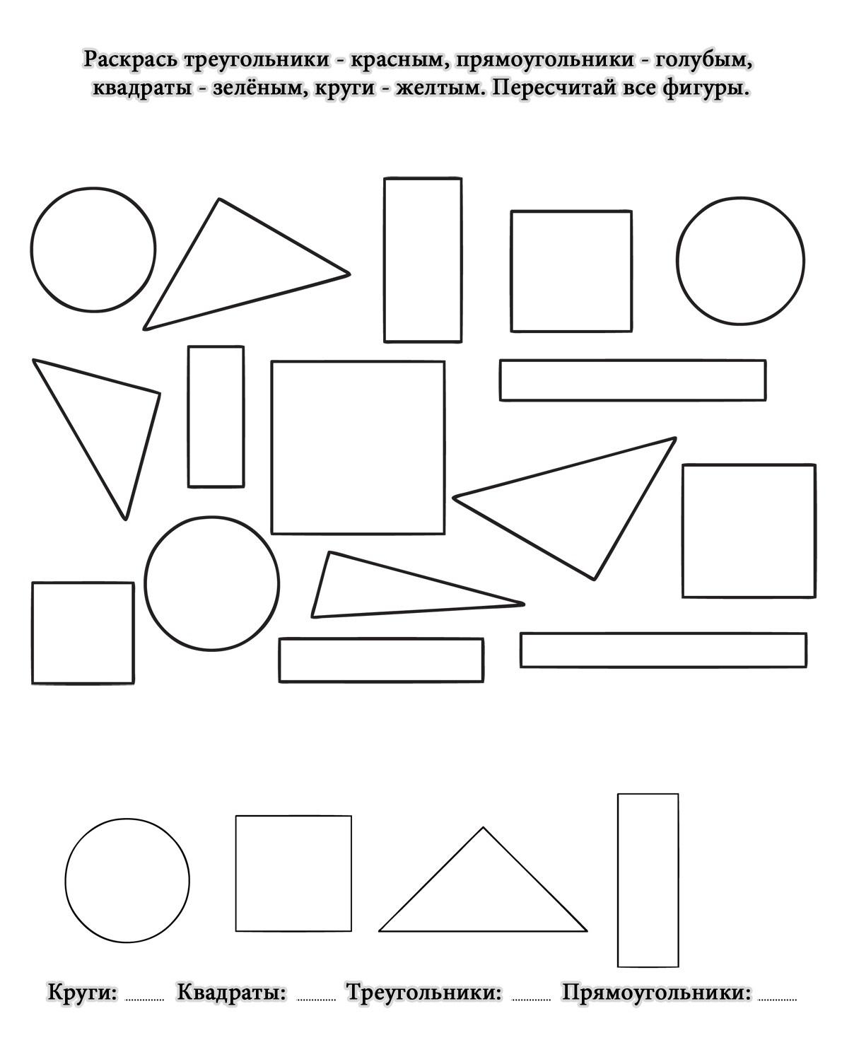 Раскраска Геометрические фигуры - проверочное задание ...