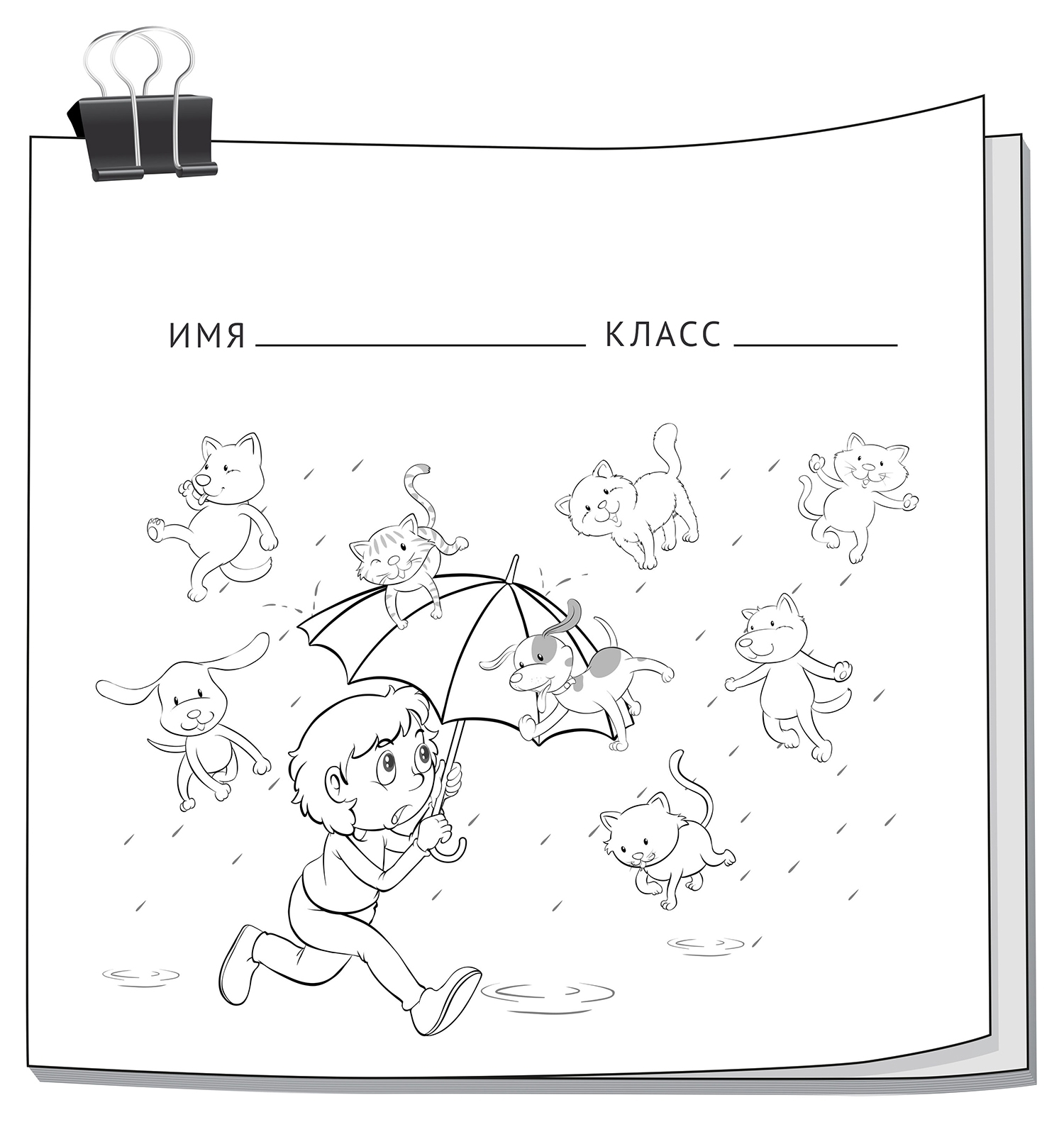Раскраска Дождь из котов и собак распечатать или скачать ...