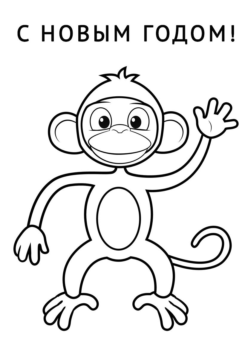 Раскраска 2016 год обезьяны распечатать или скачать бесплатно