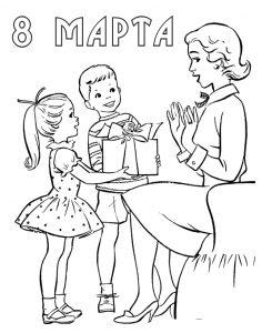 Раскраска Весенние цветы маме на 8 марта распечатать или ...
