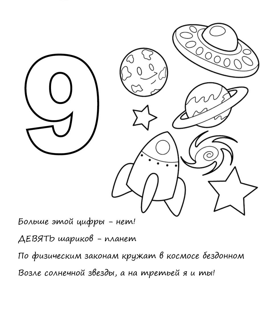 виды стихотворения про цифры в картинках тема для