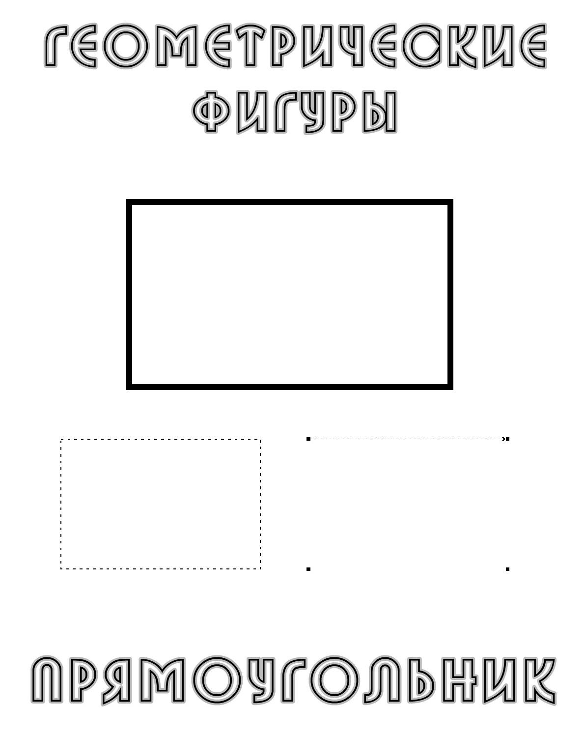 картинка прямоугольник геометрического верхней части корпуса