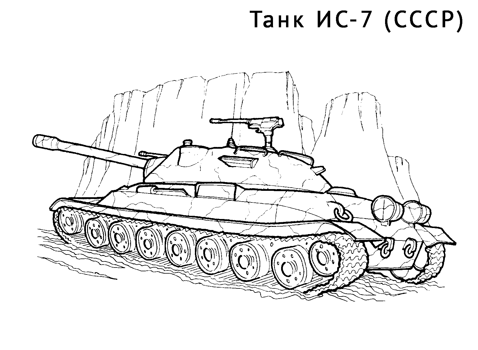 раскраска танк ис 7 распечатать или скачать бесплатно