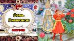 Семь Симеонов