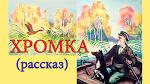 Хромка