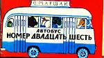 Автобус номер двадцать шесть