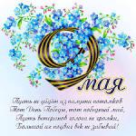 Стихи про майские праздники