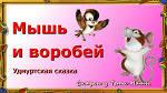 Мышь и воробей