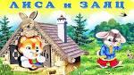 Заяц и лиса