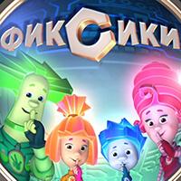 Песни из мультфильма Фиксики